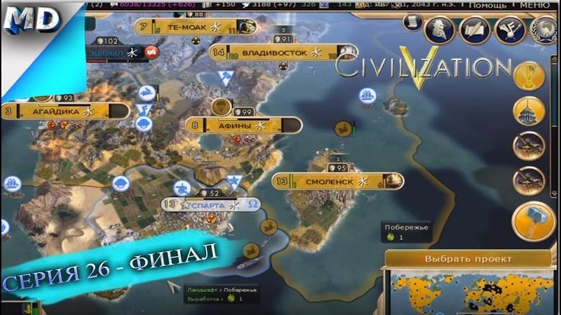 Civilization 5 - 26 серия - ЭТО СПАРТААА!