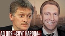 🆘 СТАЛИ ИЗВЕСТНЫ ИМЕНА ПРЕДАТЕЛЕЙ ИЗ СЛУГ НАРОДА Юрий Пронько