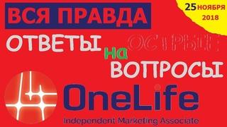 OneLife Onecoin. ОТВЕТЫ, на ОСТРЫЕ вопросы. ВСЯ ПРАВДА о TheONE (Onecoin, OneLife)