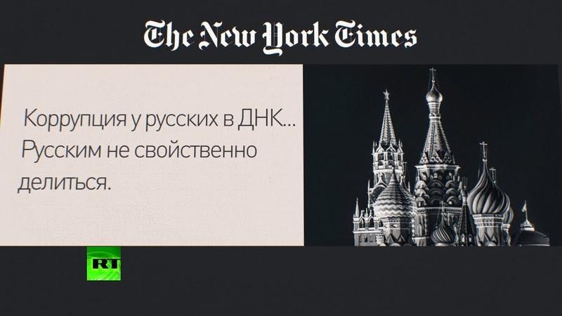«Это оскорбительно» американцы о статье NYT про «коррупцию в ДНК у русских»