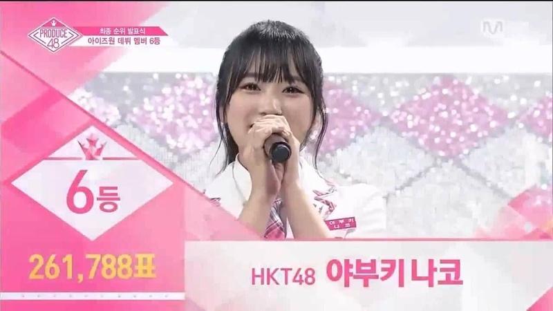 Produce48 EP12 My Supernova!~ 😘😘😘Ranked Sixth place HKT48 Yabuki Nako (261,788 votes)