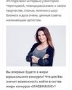 Виктория Черенцова фото #22