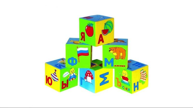 Набор развивающих мягких кубиков Азбука в картинках