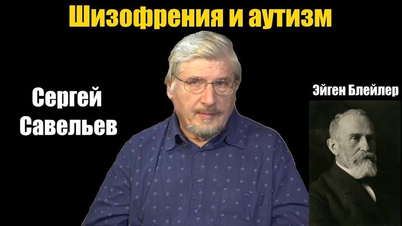 Сергей Савельев: Шизофрения и аутизм