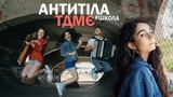 TDME- АНТИТЛА (cover by Anna Trincher &amp B&ampB project)