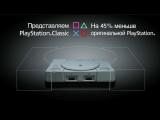 PlayStation Classic   Анонсирующий трейлер
