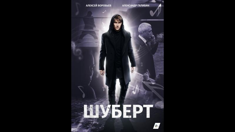 АНОНС: ШУБЕРТ с 26 марта в 21:30 на НТВ Алексей Воробьев в главной роли