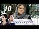 Акварели. 10 серия 2018 Мелодрама @ Русские сериалы