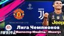 Ювентус: Матч Лиги Чемпионов   Манчестер Юнайтед - Ювентус   FIFA 19