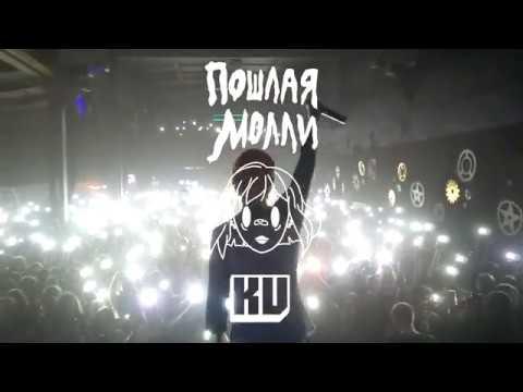 ПОШЛАЯ МОЛЛИ - Супермаркет [ LIVE ]