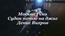 Fishing Today Ночной судак на зимней Москве Реке Денис Вихров