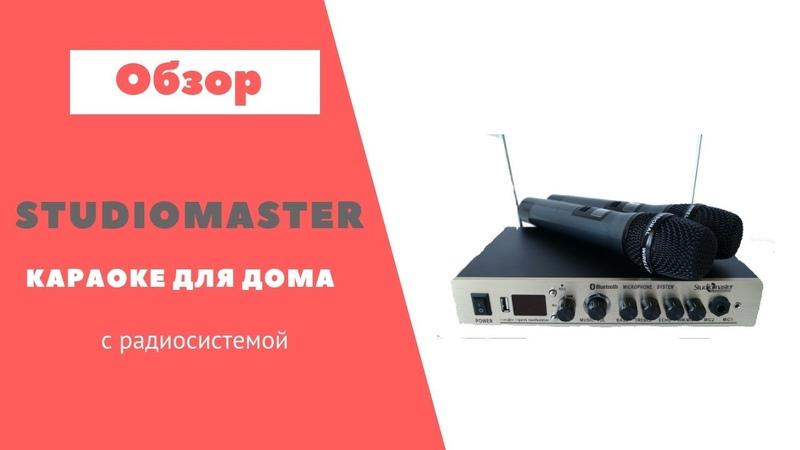 Караоке для домашнего использования, микшер, радиосистема, услитель все включено!