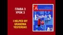 Английский язык 3 класс Кузовлев English 3 часть 1. (Unit 3, lesson 3) english3 английский3класс