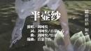 刘珂矣动漫版《半壶纱》,真正的一步一莲花祈祷!仙气十足!