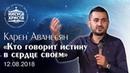 Карен Аванесян Кто говорит истину в сердце своем 12.08.2018