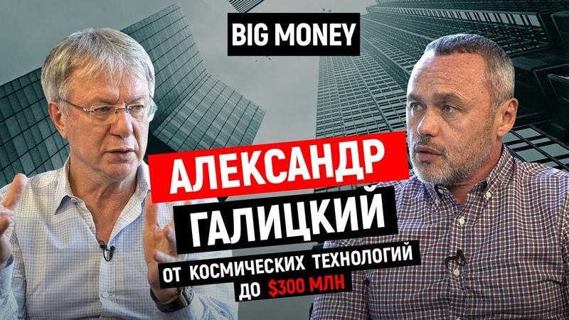 Александр Галицкий. Про Almaz Capital, космические технологии и венчурный бизнес   Big Money 43