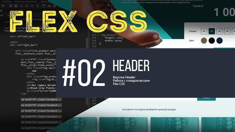 Flex CSS E commers 2 Header Уроки Виталия Менчуковского