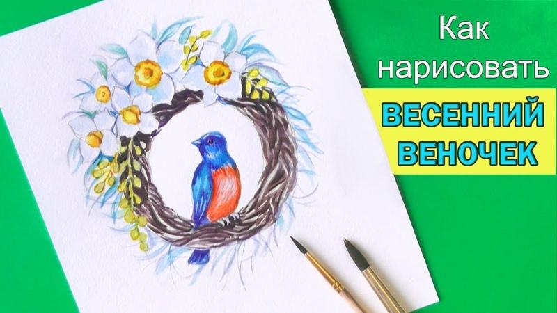 Как нарисовать ВЕСЕННИЙ ВЕНОЧЕК ❀ How to Draw floral wreath
