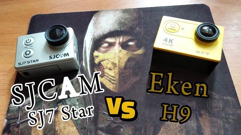 SJCAM SJ7 Star VS. EKEN H9 Сравнение экшн - камер. Распаковка и тест SJCAM SJ7