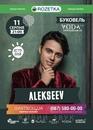 Никита Алексеев фото #10