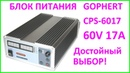 Отличный лабораторный блок питания CPS 6017 0 63В 0 17А Power supply GOHPERT 60V 17A