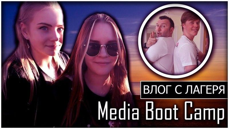 Медиа Лагерь. Мировые спикеры. Неделя в Media Boot Camp