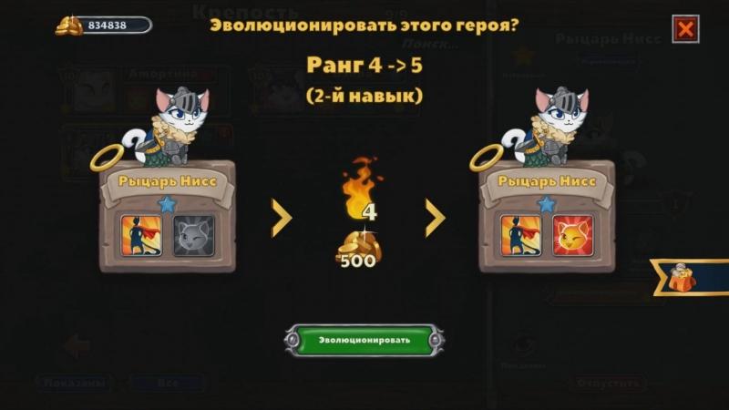 Покупка Героя, Полная Эволюция Рыцаря Нисс (Castle Cats: Эпические Квесты)