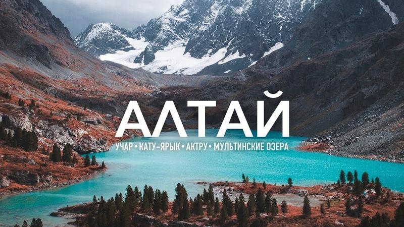 Алтайские горы. Путешествие по лучшим местам Горного Алтая.