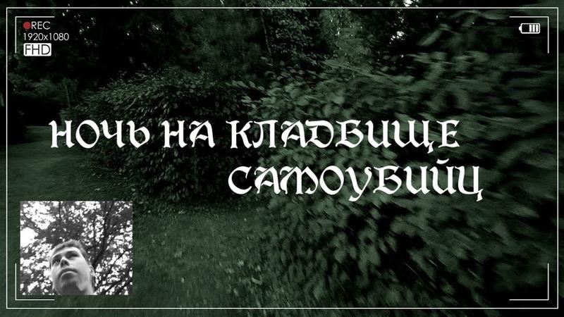 Ночь на Кладбище Самоубийц   The Velvet Underground   Не ловит телефон и GPS