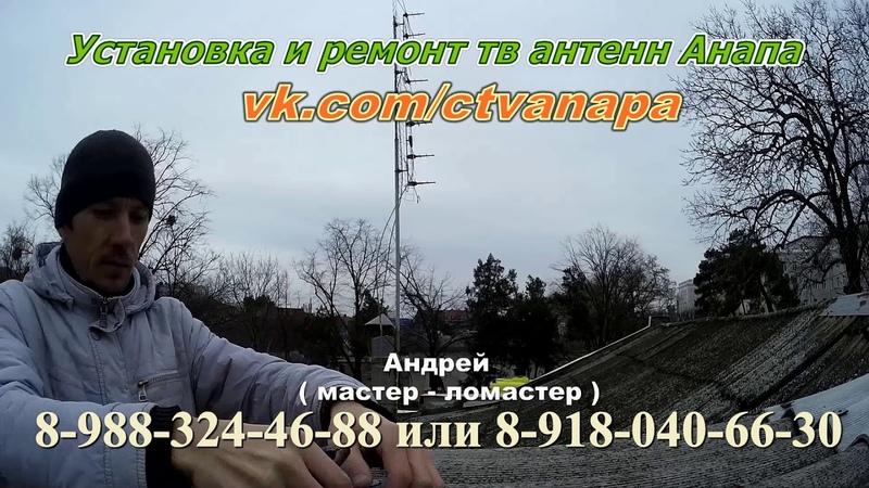 УСТАНОВКА и РЕМОНТ тв АНТЕНН АНАПА РЕМОНТ польской антенны