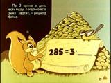 Делимость натуральных чисел (сказка)