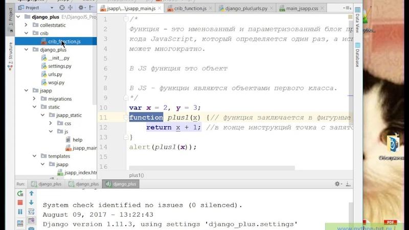 Django JS. Зрим в корень, что есть функции в JS?