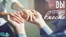♪ ♫🔵ВЫ СЕГОДНЯ ВМЕСТЕ - ХРИСТИАНСКИЕ СВАДЕБНЫЕ ПЕСНИ / ХРИСТИАНСКИЕ ПЕСНИ