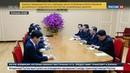 Новости на Россия 24 • Ким Чен Ын впервые встретился с делегацией из Южной Кореи