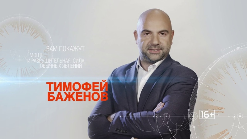 «Как устроен мир» c Тимофем Баженовывс 3 декабря1400РЕН ТВ.