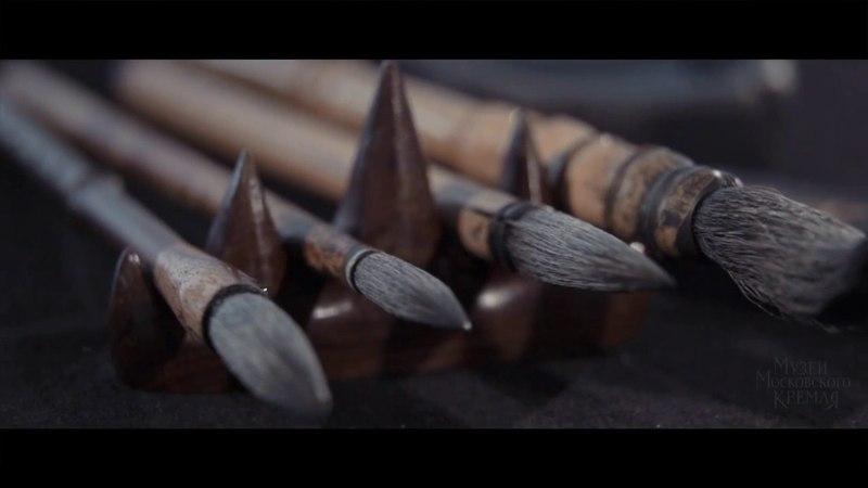 Древний Китай в Московском Кремле: культура и искусство через призму каллиграфии |明代 [династия Мин]