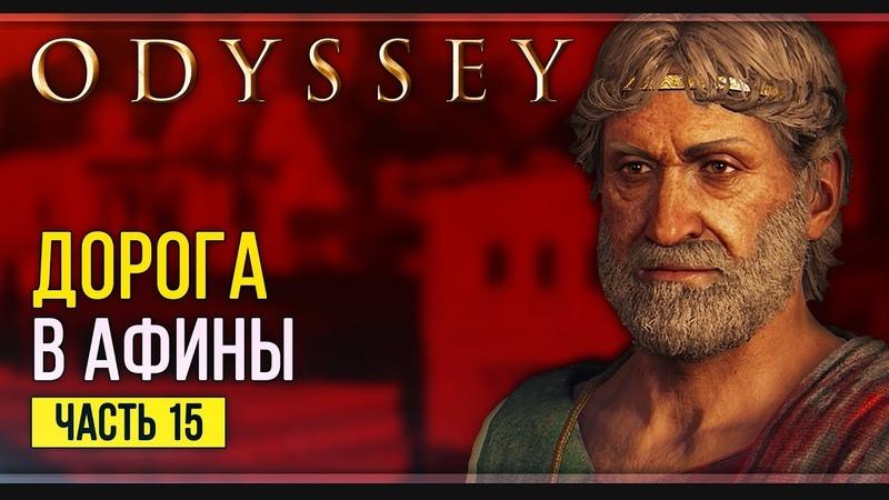Перикл | Assassin's Creed Odyssey | Прохождение 15
