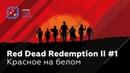 Red Dead Redemption II 1 - Красное на белом