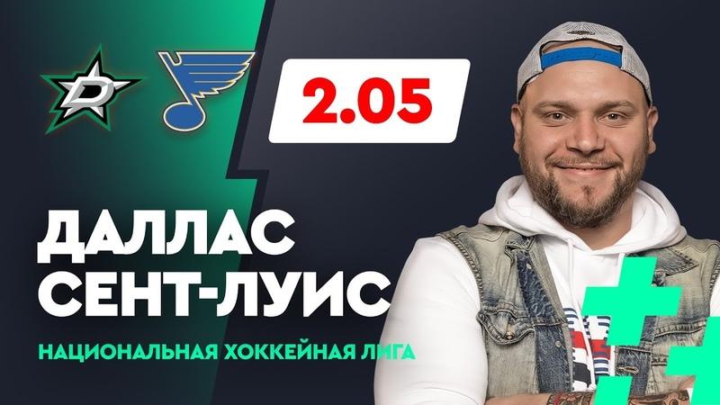 ДАЛЛАС - СЕНТ-ЛУИС. Прогноз Александра Малыхина