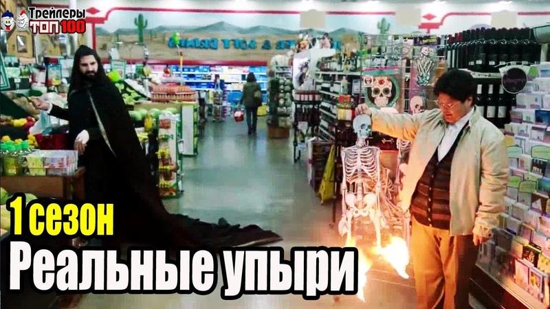 Реальные упыриWhat We Do in the Shadows 1 сезон(Март 2019).Трейлер Топ-100