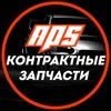 AvtoPartsShop - Контрактные запчасти