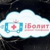 Ремонт телефонов, Айфонов, Смартфонов в ПТЗ