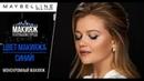 Цвет настроения и макияжа синий Трендовый монохромный макияж с Машей Иваковой