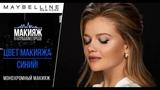 Цвет настроения (и макияжа) - синий! Трендовый монохромный макияж с Машей Иваковой