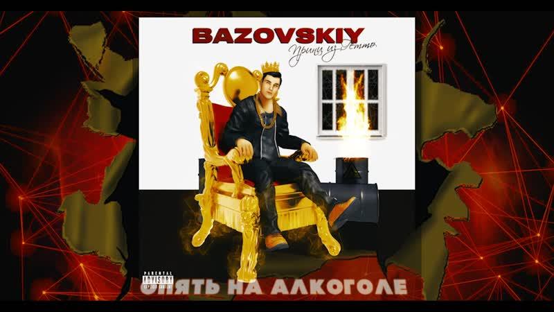 BAZOVSKIY Принц из Гетто SAMPLER