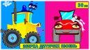 Дитяча пісня про трактор ДРУЖНІ ТРАКТОРИ та інші музичні мультфільми для дітей українською мовою