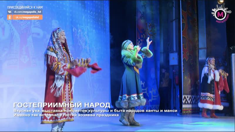 Мегаполис - Гостеприимный народ - Нижневартовск