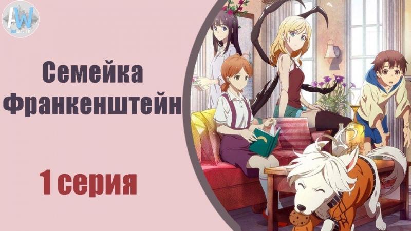 Семейка Франкенштейн _ Shiyan Pin Jiating - 1 серия [Озвучка_ Frosty Fox, Hoshin(AniWay.TV)]
