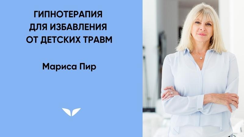 Гипнотерапия для избавления от детских травм | Мариса Пир