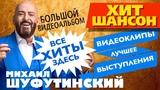 Михаил Шуфутинский - ВСЕ ХИТЫ Лучшие видеоклипы и концертные записи БОЛЬШОЙ ВИДЕОАЛЬБОМ